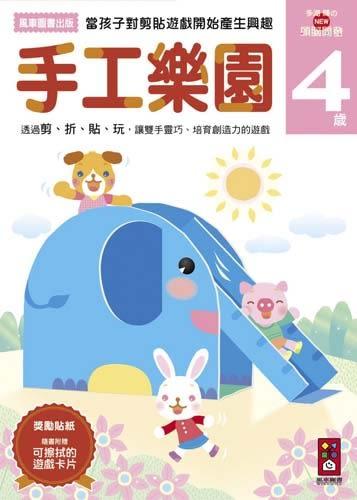 手工樂園4歲:多湖輝的NEW頭腦開發【勞作書】
