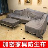 防塵布家具遮蓋防塵布蓋布防塵罩遮塵布床家用沙發防塵布料遮灰布 任選1件享8折