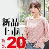 ++ 1/16 冬裝新品上市_現貨折價$20