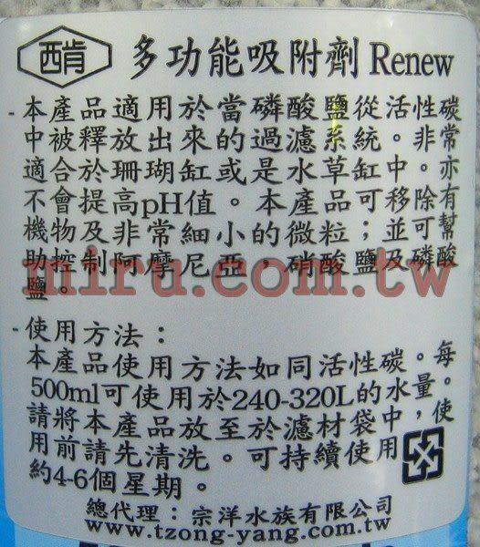 【西高地水族坊】美國原裝進口 西肯Seachem 多功能吸附劑500ml