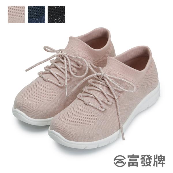 【富發牌】銀河襪套運動休閒鞋-黑/深藍/粉 1CV29