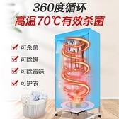220V 烘乾機家用小型烘衣機速乾機學生宿舍衣物衣服衣櫃器乾衣機YYJ