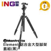 【映象攝影】Manfrotto Element 鋁合金大型旅行三腳架套組 MKELEB5BK-BH 正成公司貨 黑色