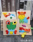 幼兒童拼圖益智力開發早教3D木質立體寶寶1-2歲半男女孩6益智玩具 怦然心動