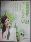 【書寶二手書T1/電腦_WEI】正確學會Photoshop CS4的16堂課_原價580_施威銘研究室