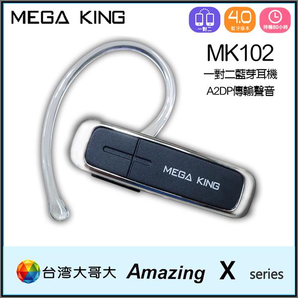 ▼MEGA KING MK102 藍牙耳機/一對二/省電/台哥大/台灣大哥大/TWM Amazing/X1/X2/X3/X5/X5S/X6/X7