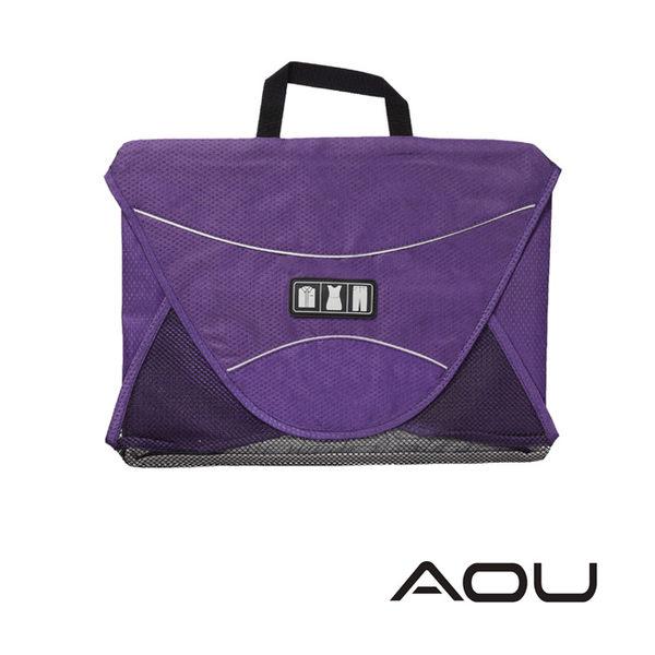 AOU 防皺襯衫收納 商務旅行包 衣物折疊 收納包(紫)66-033