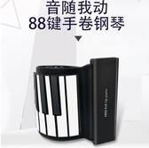 華芯康HUA018mini款初學者入門便攜式手卷鋼琴88鍵隨身攜帶軟鋼琴