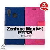 贈貼 牛仔紋 ASUS Zenfone Max M1 ZB555KL 手機殼 插卡 支架 翻蓋 手機套 皮套 保護套