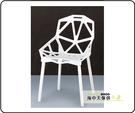 {{ 海中天休閒傢俱廣場 }} F-21 摩登時尚 造型椅系列 306-9 2667#幾何椅