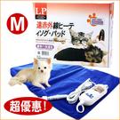 ●紅外線小動物犬貓保溫小電毯  ●內有溫度安全裝置可安心使用  ●可防水且表面蓋布可拆下清洗