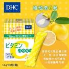 日本 DHC維他命C粉 30包入/盒