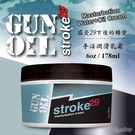 【6oz/178ml】美國原裝進口 Gun Oil Stroke29 高級男用手淫潤滑乳霜 Masturbation Cream