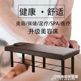 美容床美容院專用按摩床推拿床火床紋繡身床 WD 時尚芭莎