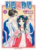 彩雲國物語(5)漫畫版