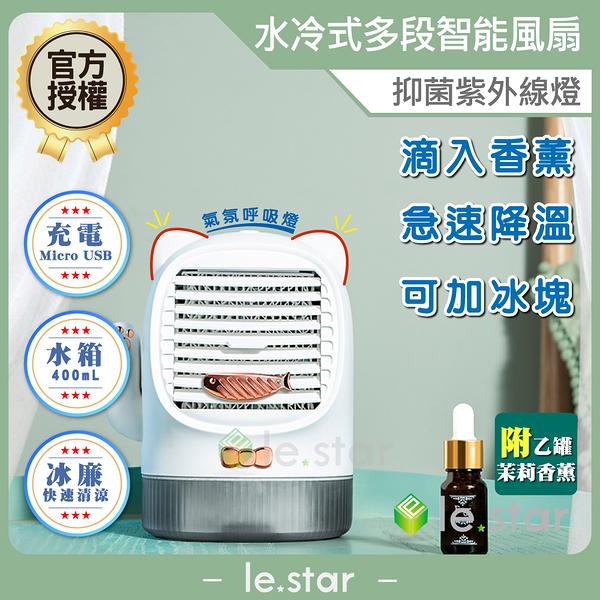 lestar LUCK CAT 紫外線殺菌多段水冷風扇 紫外線 水冷風扇 冰涼 夏季 辦公 臥室 居家 可滴精油 多段