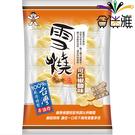 旺旺雪燒可口椒鹽味(190g/包)X1包【合迷雅好物超級商城】-01