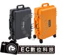 【EC數位】WONDERFUL 萬得福 PC-5520F 氣密箱 中型箱附拉桿