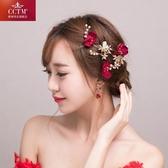 新娘頭飾新娘頭飾花朵敬酒服髮飾紅色結婚禮服配飾品邊夾韓式新款春季特賣