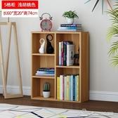 書架簡易書架桌上簡約現代書櫃書櫥自由組合兒童置物架儲物櫃收納 為愛居家