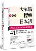 大家學標準日本語【高級本】(超值組合:課本 文法解說‧練習題本 東京標準音MP3