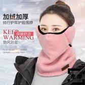 防風騎行面罩女加絨保暖護耳臉圍脖滑雪防寒冬季【左岸男裝】