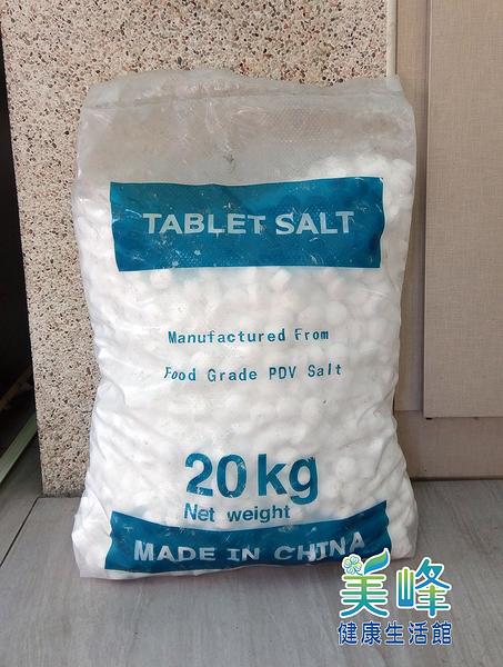 食品級鹽碇20kg/包,長效溶解型,不會有雜質沉澱和架橋成坨情形,延長設備使用期限
