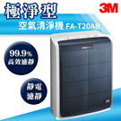 3M  FA-T20AB 極淨型空氣清淨機 除溼/除濕/防蹣/清淨/PM2.5