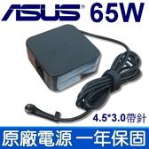 ASUS 華碩 65W 原裝 變壓器 P1440UA P2540 P2540U P2540UB 充電器 電源線 充電器