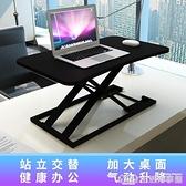 筆記本電腦桌子台式升降支架行動工作台辦公室桌面屏幕顯示器增高托架 NMS生活樂事館