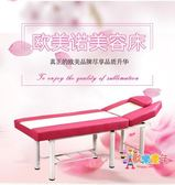 美容床 折疊美容床按摩推拿美體床家用紋繡床美容院專用T 多款可選
