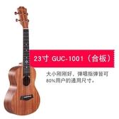 歡慶中華隊尤克里里23寸初學者少女入門學生成人女26男兒童單板小吉他LX
