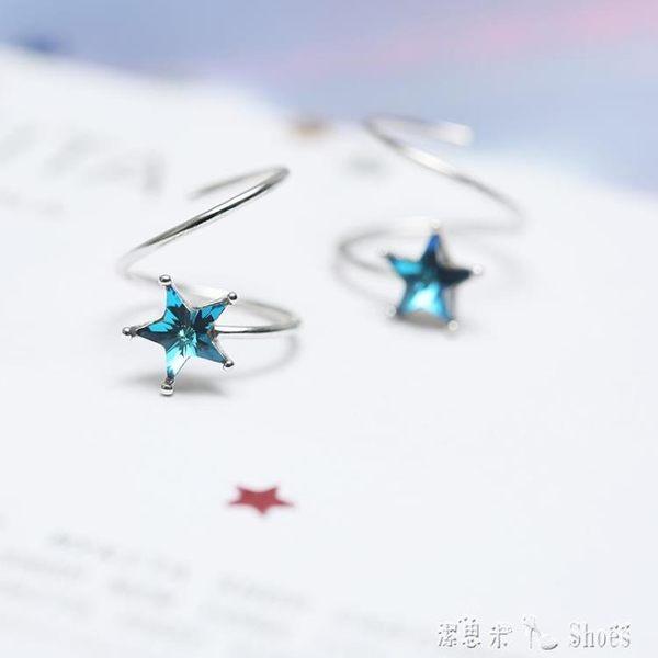耳環 2018新款耳環 藍色五角星星耳釘女氣質韓國個性 s925純銀耳飾 「潔思米」