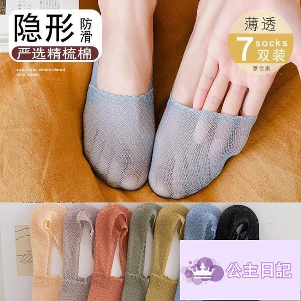 7雙 襪子蕾絲網眼薄款女船襪淺口隱形純棉底硅膠防滑潮短襪【公主日記】