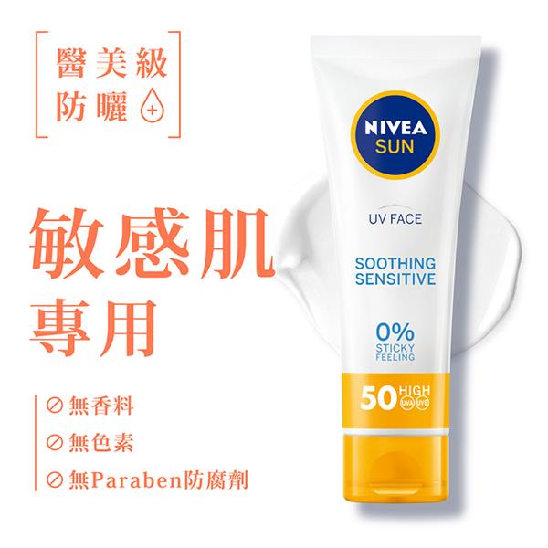 妮維雅全護清爽防曬隔離乳-敏感肌專用SPF50+ 50ml