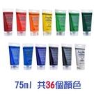MONA 壓克力顏料 75ml /瓶 460201 ~ 460901 SG-201 ~ SG-901