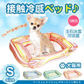 YSS 玉石冰雪纖維散熱冷涼感窩型寵物床墊/睡墊S 藍