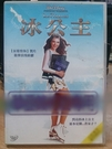 挖寶二手片-C06-015-正版DVD*電影【冰公主(迪士尼)】蜜雪兒雀柏格*瓊安庫薩克*海蒂潘妮迪亞*金凱特
