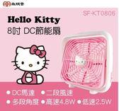 Hello Kitty 8吋DC扇 【艾保康】
