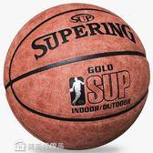籃球 純牛皮質感真皮手感七號翻毛籃球耐磨室內室外7號水泥地比賽 YYJ【美斯特精品】