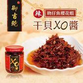 御吉鮑.吻仔魚櫻花蝦干貝XO醬(微辣),(共2罐)﹍愛食網