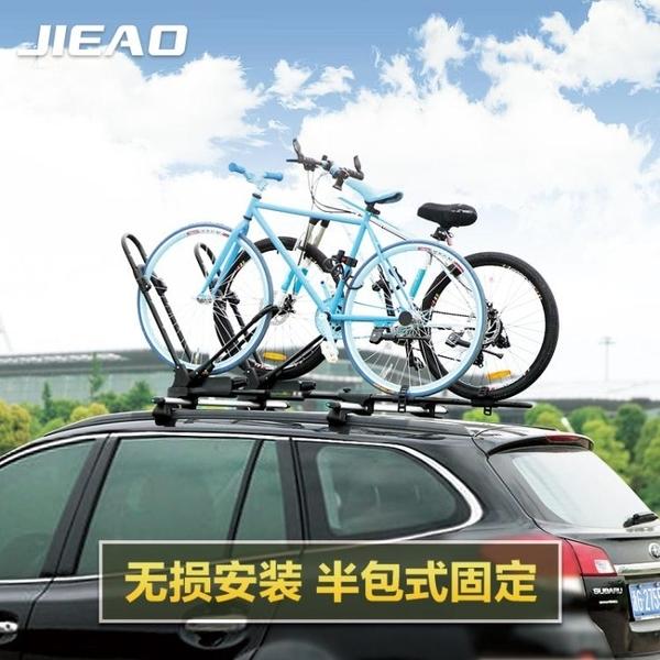 捷驁 單車架汽車車頂自行車架 車載自行車架行李架 汽車行李架 【快速】