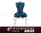 『 e+傢俱 』EC9 伊諾斯 Enos 新古典英室貴族 歷久彌新 美背設計 餐椅   扶手椅   書桌椅   椅子