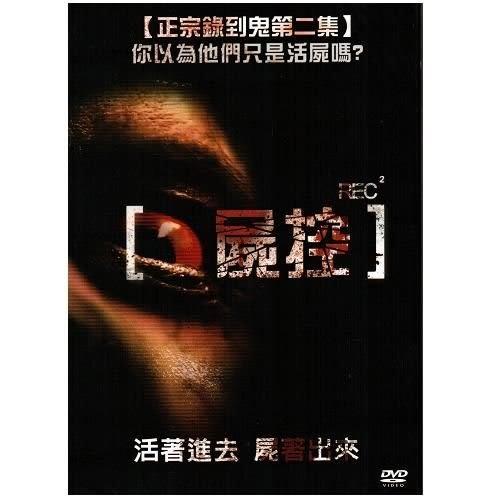 屍控DVD REC2 西班牙賣座恐怖片錄到鬼續集原班人馬再度  (購潮8)
