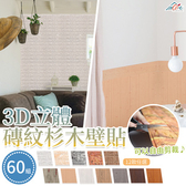 Incare 3D仿真立體磚紋木紋壁貼-60入咖色