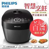 送大同烘碗機+內鍋【飛利浦 PHILIPS】雙重溫控智慧萬用鍋(HD2141)