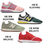 New Balance 247 男鞋 女鞋 慢跑 休閒 襪套 綜合賣場 【運動世界】KL247HWG / MS247NMB / WRL247TC / WRL247EC