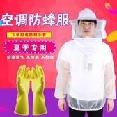 尾牙鉅惠防蜂服 防蜂服養蜂服防蜂衣透氣型專用工具全套防蜂帽蜜蜂衣服蜂箱防護服 卡菲婭
