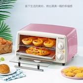 烤箱電烤箱家用烘焙小烤箱全自動小型迷你宿舍寢室蛋糕紅薯小容量LX 玩趣3C