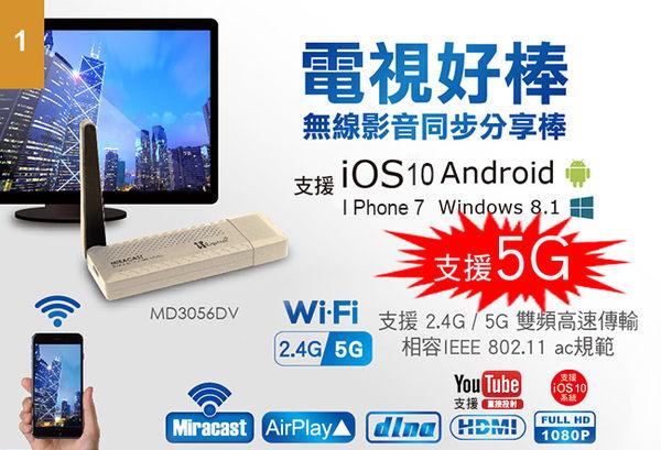 免運 iOS10 NCC通過 人因 MD3056DV 電視好棒 Air Stick 2.4G/5G雙模  分享棒/影音分享/iOS/安卓